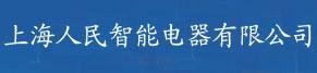 上海人民智能电器有限公司,电气火灾监控探测器|双电源自动切换开关|万能式断路器|塑壳式断路器|时间继电器|控制与保护开关|时控开关